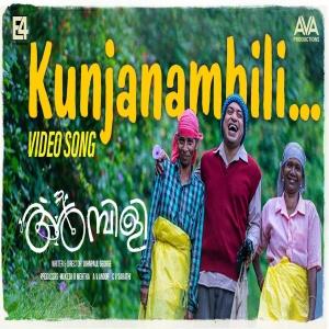 Kunjanambili